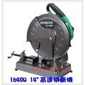 【日立HITACHI】強力型 1640W 高速切斷機 鐵工切斷機-14英吋 (CC14SF)