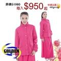 【GD佳德】兩件式裙式套裝雨衣 皮爾卡登 晴雨共舞