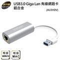 伽利略 USB3.0 Giga Lan 有線網路卡 鋁合金 適用 WINDOWS MAC (AU3HDV)
