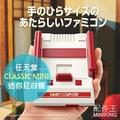 【配件王】日本代購 任天堂 CLASSIC MINI FAMICOM 迷你紅白機 支援HDMI 遊戲機 30款懷舊遊戲