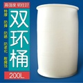 YOYO潮牌 【熱銷新款】由由加厚200L塑膠桶藍色化工桶工業桶 200kg白色雙環食品清潔桶