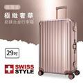 ★玫瑰金 SWISS STYLE 極緻奢華鋁鎂合金行李箱 29吋 三種尺吋 旅行箱 行李箱 旅行 出國