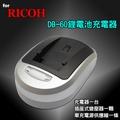RICOH DB-60鋰電池萬國電壓充電器