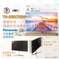 [艾拉拉]Panasonic 國際牌電視 日本 4K TH-50EX750W 50吋智慧型電視 / 50EX750W