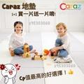 [韓國直送免運費]韓國caraz 1+1 無毒 四折地墊/遊戲墊/爬行墊 70*200*4公分灰白色