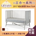 ✿蟲寶寶✿【LEVANA】實木 美式嬰兒成長床/嬰兒床/兒童床 三合一 紐約 組合含床墊升等+寢具組