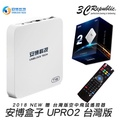 [贈遙控器] 安博 盒子 UPRO2 X950 數位機上盒 電視盒 網路電視 2018最新 藍芽 越獄版 台灣加強版