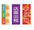 【小玲精品】2x5尺雙透布 直式布旗、選舉旗、直立旗、關東旗、桃太郎旗