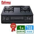 Paloma 雙邊爐頭防乾燒傳統檯面式瓦斯爐+小烤箱PA-360WA