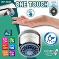 【Just-Play 捷仕特】HP-3065 氣泡型OneTouch觸碰開關觸控式省水閥