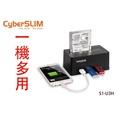CyberSLIM S1-U3H 6G 2.5吋/3.5吋硬碟外接盒 前置USB3.0