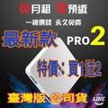 公司貨 台灣版 安博盒子pro2 6代 官方越獄版 免費第四台 海外 懂懂台 機上盒秒殺 安博盒子 X950 5代