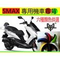 【MOT摩改】 新款特價 SMAX 專用靠背 小饅頭 機車靠背 後靠背 摩托車靠背 後靠背含支架 Yamaha