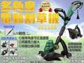 加送輔助輪 刷卡分期日本ASAHI 多角度電動割草機 EE1108+大全配 修草機 非RYOBI RLT-550