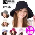 【I.Dear】日本純色抗UV 大帽簷漁夫帽防曬布帽(6色)
