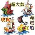 現貨 海賊王積木 海賊船積木 梅莉號積木 千陽號積木 雙龍號積木 羅潛艇積木 【TR033】盒裝
