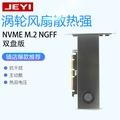 佳翼SK9 m.2擴展NVMe轉接卡NGFF轉PCIE3.0散熱風扇SSD雙接口SATA3