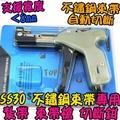 不鏽鋼束帶專用【TopDIY】SS30 VR 紮線槍 紮帶鉗 切斷鉗 束線槍 束帶鉗 工具鉗 束線帶槍 束緊鉗 束帶槍