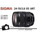 SIGMA 24-70mm F2.8 DG OS HSM Art 防手震 中距變焦鏡頭 恆伸公司貨 三年保固