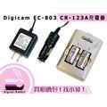 數位小兔 DiGiCam EC-803 CR123 CR123A充電器 +2顆3V電池 台灣製造 1年保固 CR-123a