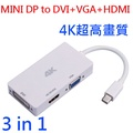 【OT-3245】Mini DisplayPort to HDMI/VGA/DVI 3合1 4K視訊轉接器 MacBook/Pro/Air/Surface 3/Pro4-ZY