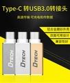 【生活家購物網】DTECH TypeC to USB3.0 轉接頭 Type-C 公 轉 USB3.0 母 有OTG功能
