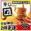 日本 空運 福太郎仙貝 辣味 明太子 福岡九州博多土產 2枚裝*8袋 餅乾【水貨碼頭】