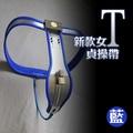 情趣用品sm道具情趣用品-新款女T貞操帶(藍)M號-情趣用品
