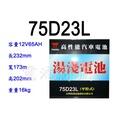 《電池商城》全新 湯淺 YUASA 加水汽車電池 75D23L(55D23L加強)