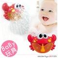 12首音樂螃蟹造型泡泡機 兒童洗澡玩具【1Z054M037】