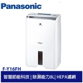 Panasonic 8公升除濕機 F-Y16FH 國際牌