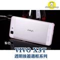 VIVO X3T  手機保護殼 透明後蓋邊框系列 XN147