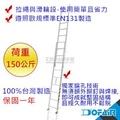 鋁梯 工作梯 7米 伸縮梯 拉梯 EP-72 (DFE-72) 消防隊/電信業者伸縮梯 勞安梯 荷重150公斤<含運費>