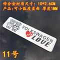 VW 福斯 VOLKSWAGEN 汽車金屬貼 標誌 刮痕貼 LOGO MARK 福斯改裝 福斯賽車