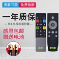 Alternative TCL IQiYi TV Remote Control RC71AQ Don't with Gravity Sensing Somatosensory Feature Game
