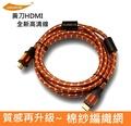 【生活家購物網】黃刀 HDMI 1.4版 20米 20公尺 FHD螢幕線 1080p影像傳輸線 鍍金接頭 高密度棉紗編織網 耐熱抗干擾