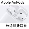 Apple AirPods 無線藍牙耳機