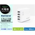 Kamera 佳美能 4 Port USB 電源供應器 多孔 快速充電器 2.1A 手機 SONY XPERIA Z5