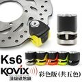 kovix ks6 螢光橘  送原廠收納袋+提醒繩  偉士牌機車 VESPA 可用 德國鎖心警報碟煞鎖