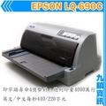 九鎮資訊 EPSON LQ-690C 24針英/中文點矩陣印表機
