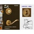 『WACH』花旗門鎖 羽毛型 水平把手+輔助鎖 W3042古銅 硫化銅門 板手鎖 水平鎖 把手 補助鎖 通道鎖 硫化銅門