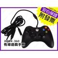 限量免運 最新版原廠線控晶片 副廠XBOX360手把台灣公司附發票 搖桿 電腦PC遊戲USB把手【KJ007】/URS