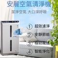 免運費 全新未拆箱 安麗空氣清淨機 空氣清淨機