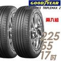【GOODYEAR 固特異】ASSURANCE TRIPLEMAX 2 溼地操控性能輪胎_兩入組_225/55/17(ATM2)