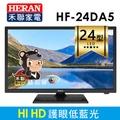 24型 【HERAN禾聯】HF-24DA5 Hi-HD LED液晶顯示器 護眼 低藍光 高畫質 原廠 螢幕