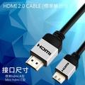 【HDMI 2.0】標準HDMI 轉 迷你HDMI 1.5米線