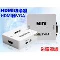 3組免運  穩定版 HDMI切換器 轉換器 轉接盒 HDMI線 HDMI轉VGA HDCP【F0021】