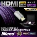 iNeno 1.4版高速附乙太網路功能HDMI扁線(10m)