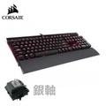 海盜船Corsair K70 RAPIDFIRE 電競機械鍵盤-銀軸中文/Cherry軸/紅光/可拆式手托