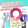 電風扇/手持風扇/無葉風扇 韓國ZERO9便攜式無葉風扇 3色任選 USB充電 隨身小風扇 桌扇 糖果色💗網美必備💛